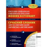 Сучасний англо-український та українсько -англійський словник (200 000 слів)