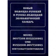 Новый немецко-русский и русско-немецкий экономический словарь.