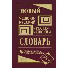 Новый чешско-русский русско-чешский словарь 100 тысяч слов