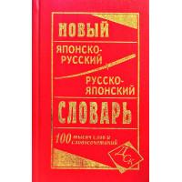 Новый японско-русский и русско-японский словарь 100 000 слов и словосочетаний