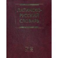Латинско-русский словарь более 200 тысяч слов и словосочетаний