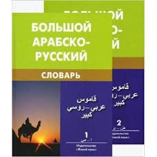 Большой арабско-русский словарь в 2-х т.