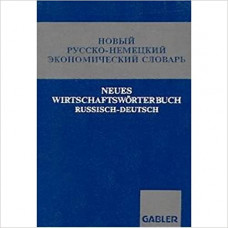 Новый русско- немецкий экономический словарь