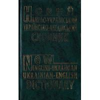 Новый англо-украинский и украинский-английский словарь 60000 слов