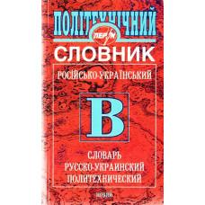 Словник Російсько-український політехнічний