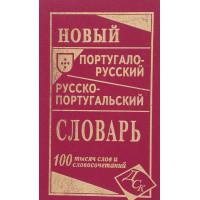 Новый португальско-русский русско-португальский словарь 100 тысяч слов