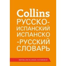 Collins Русско-испанский, испанско-русский словарь 51000 слов, выражений и переводов