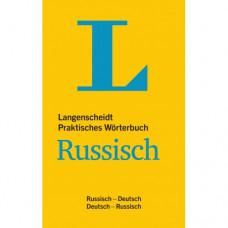 Словарь Langenscheidt Praktisches Wörterbuch Russisch