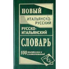 Новый итальянско-русский русско-итальянский словарь 100 тысяч слов