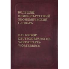 Большой немецко-русский экономический словарь / Das grosse deutsch-russische wirtschafts-Worterbuch