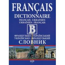 Большой французско-украинский / украинский-французский словарь