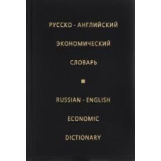 Русско-английский экономический словарь 80000 тысяч слов