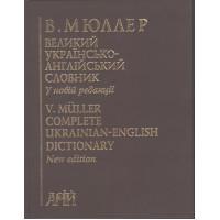 Великий українсько-англійський словник : у новій редакції : 210000 слів