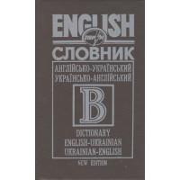 Англійсько-український українсько-англійський словник 40000 слів
