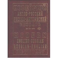 Новейший англо-русский, русско-английский словарь (200 тысяч слов)