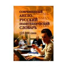 Современный англо-русский политехнический словарь: около 125000 терминов
