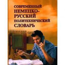Современный немецко-русский политехнический словарь: около 138000 терминов