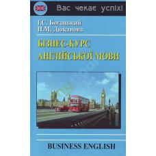 Бізнес-курс англійської мови