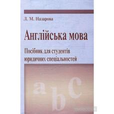 Англійська мова Посібник для студентів юридичних спеціальностей