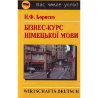 Бізнес-курс німецької мови
