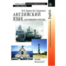 Английский язык для морских училищ