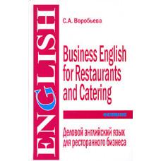 Деловой английский язык для ресторанного бизнеса / Business English for Restaurants and Catering