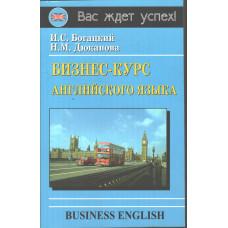 Бизнес-курс английского языка