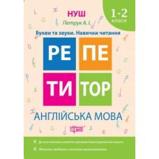 Репетитор. НУШ. Английский язык 1-2 классы Буквы и звуки. Навыки чтения