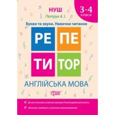 Репетитор. Английский язык 3-4 классы Буквы и звуки. Навыки чтения