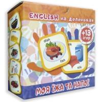 Smart картки English на долоньках Моя їжа та напої
