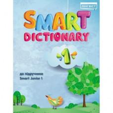 Словарь  Smart Junior for Ukraine 1 Dictionary