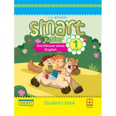 Учебник Smart Junior for Ukraine 1 Student's Book