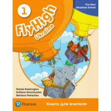 Книга для учителя Fly High Ukraine 1 Teacher's Book