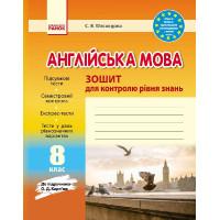 Зошит для контролю рівня знань С, В. Мясоєдова (до підручника О.Д. Карп'юк) 8 клас