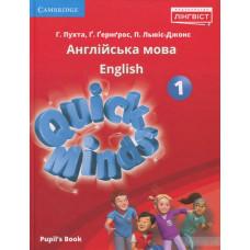 Учебник  Quick Minds (Ukrainian edition) 1 Pupil's Book (Hard cover)