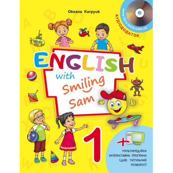 """Учебник 1 класс Оксана Карпюк """"English with Smiling Sam 1"""""""
