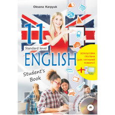 Учебник Английский язык 11 класс Оксана Карпюк