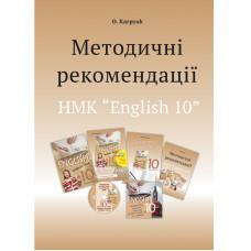 """Методические рекомендации для учителя к учебнику """"Английский язык"""" для 10 класса"""