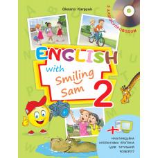 """Учебник 2 класс Оксана Карпюк """"English with Smiling Sam 2"""""""