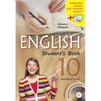 Учебник Английский язык 10 класс Оксана Карпюк