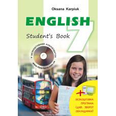 """Учебник """"Английский язык"""" 7 класс Оксана  Карпюк"""