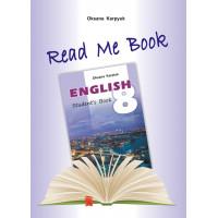 Книга для домашнего чтения Read Me Book для 8-го класса