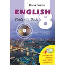 Учебник  Английский язык  8 класс  Оксана  Карпюк