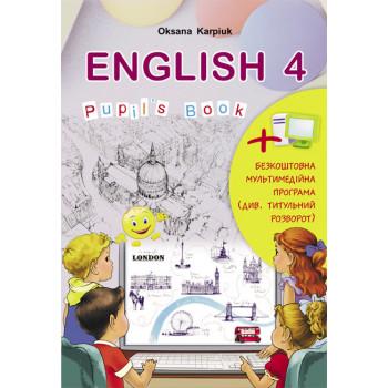 Учебник  Английский язык 4 класс  Оксана  Карпюк