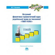 Вступительный фонетико-грамматический курс украинского языка как иностранного «Твой успех»