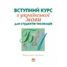 Вводный курс по украинскому языку для студентов-иностранцев подготовительного отделения