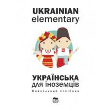 Украинский язык для иностранцев. Ukrainian Elementary