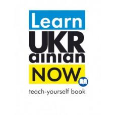 Learn Ukrainian Now. Teach-yourself book
