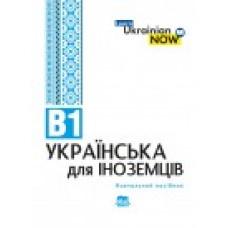 Украинский язык для иностранцев. уровень В1