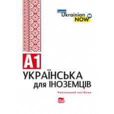 Украинский язык для иностранцев. уровень А1